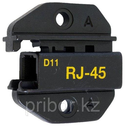 Pro`skit 1PK-3003D11 Насадка для обжима 1PK-3003F  (8P8C RG45)