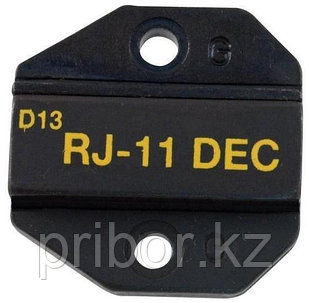 Pro`skit 1PK-3003D13 Насадка для обжима 1PK-3003F (RG11- MMG)