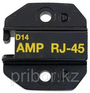 Pro`skit 1PK-3003D14 Насадка для обжима 1PK-3003F  (RG45)