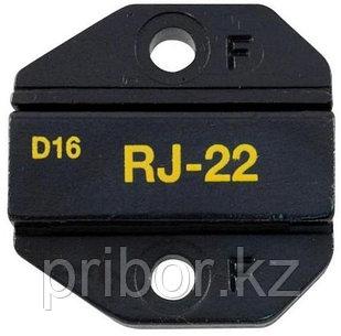 Pro`skit 1PK-3003D16 Насадка для обжима 1PK-3003F (RJ22)