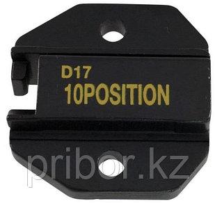 Pro`skit 1PK-3003D17 Насадка для обжима 1PK-3003F  (10P10C- RJ50)