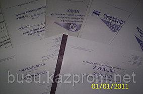Журналы регистрации