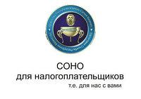 Установка форм налоговой отчётности в Алматы, Установка форм налоговой отчётности для СОНО