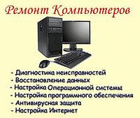 Установка и настройка компьютеров и программного обеспечения
