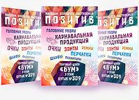 Основные правила рекламной листовки