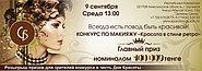итоги 3 Регионального чемпионата по макияжу - 2015.