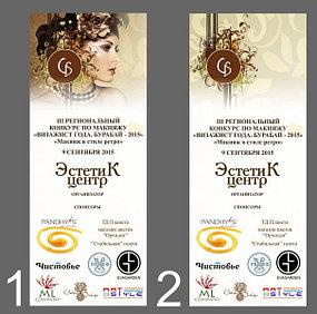 3 Региональный чемпионат по макияжу. Бурабай - 2015