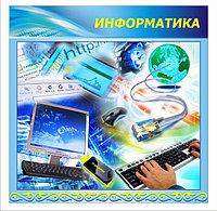 Стенды по информатике, фото 1