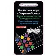 """Магнитная игра """"Секретный код"""""""