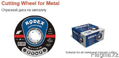 Отрезные диски RODEX 115x1,0x22mm