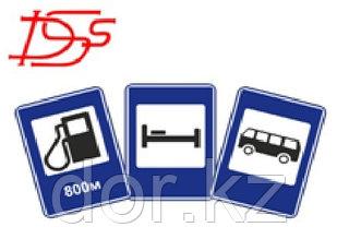 Дорожные знаки сервиса 1050*700мм +77076667845