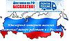 Доставка в Россию ювелирных изделий бесплатна!