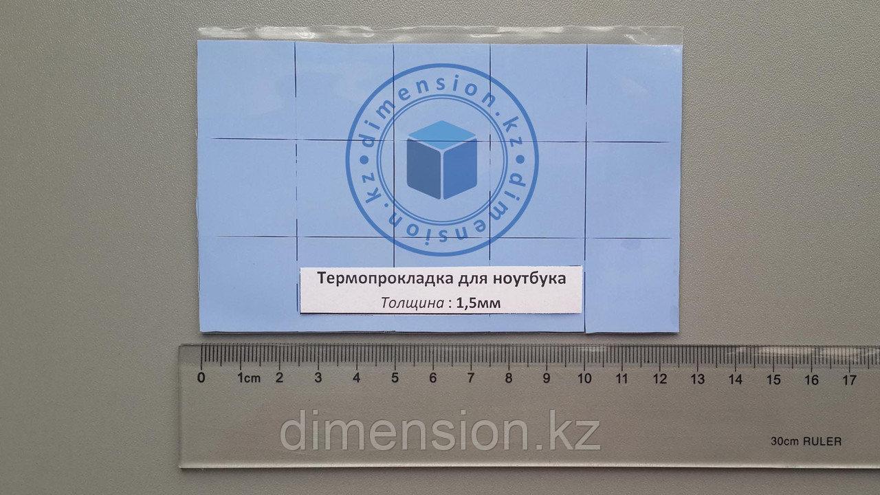 Термопрокладка для ноутбука 1,5мм*25мм*25мм (Синяя)