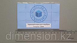 Термопрокладка для ноутбука 2,5мм*25мм*25мм (Синяя)