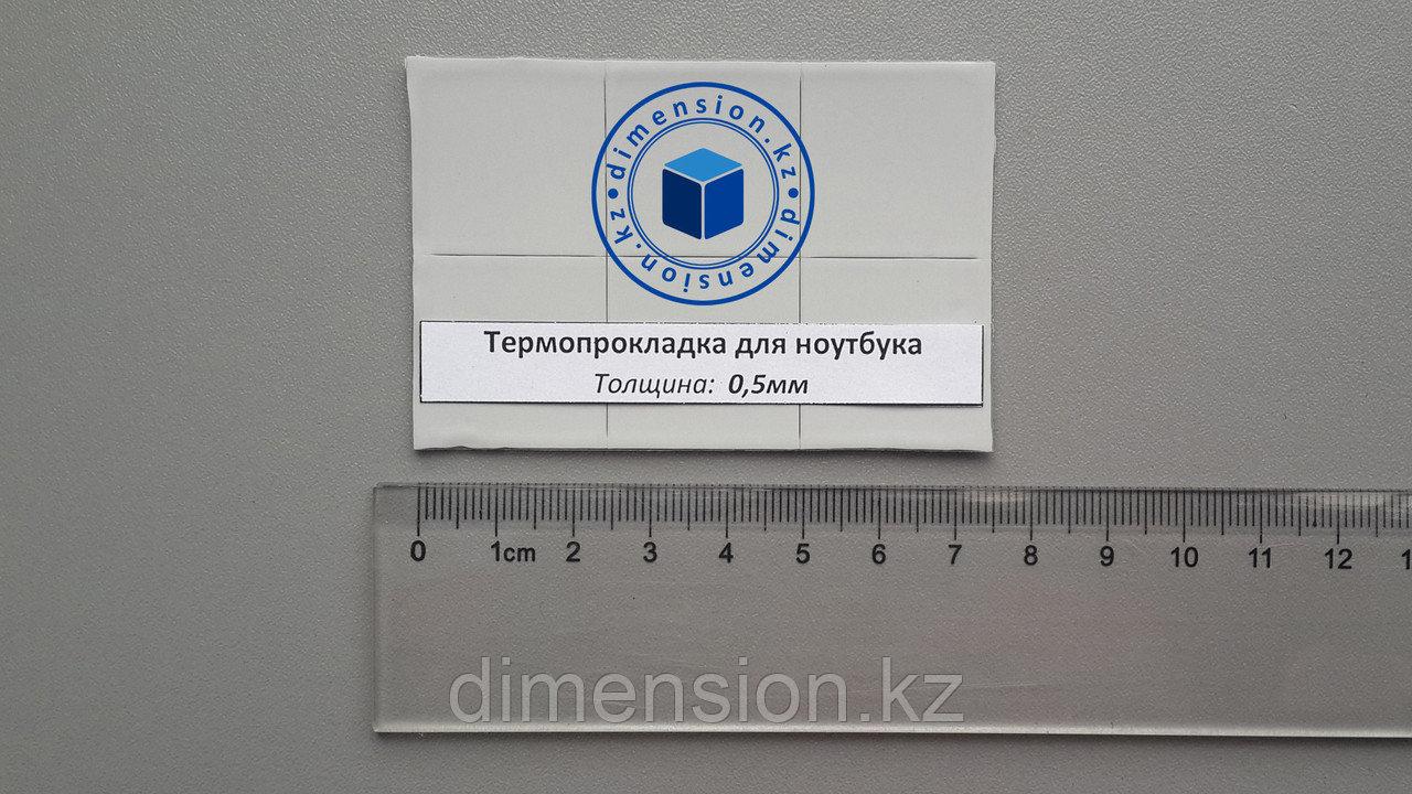 Термопрокладка для ноутбука 0,5мм*25мм*25мм (Серая)