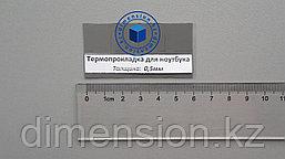 Термопрокладка для ноутбука 0.5мм*15мм*15мм (Темно-серая)