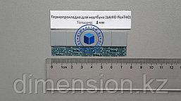 Термопрокладка для ноутбука 1мм*15мм*15мм LAIRD flex740