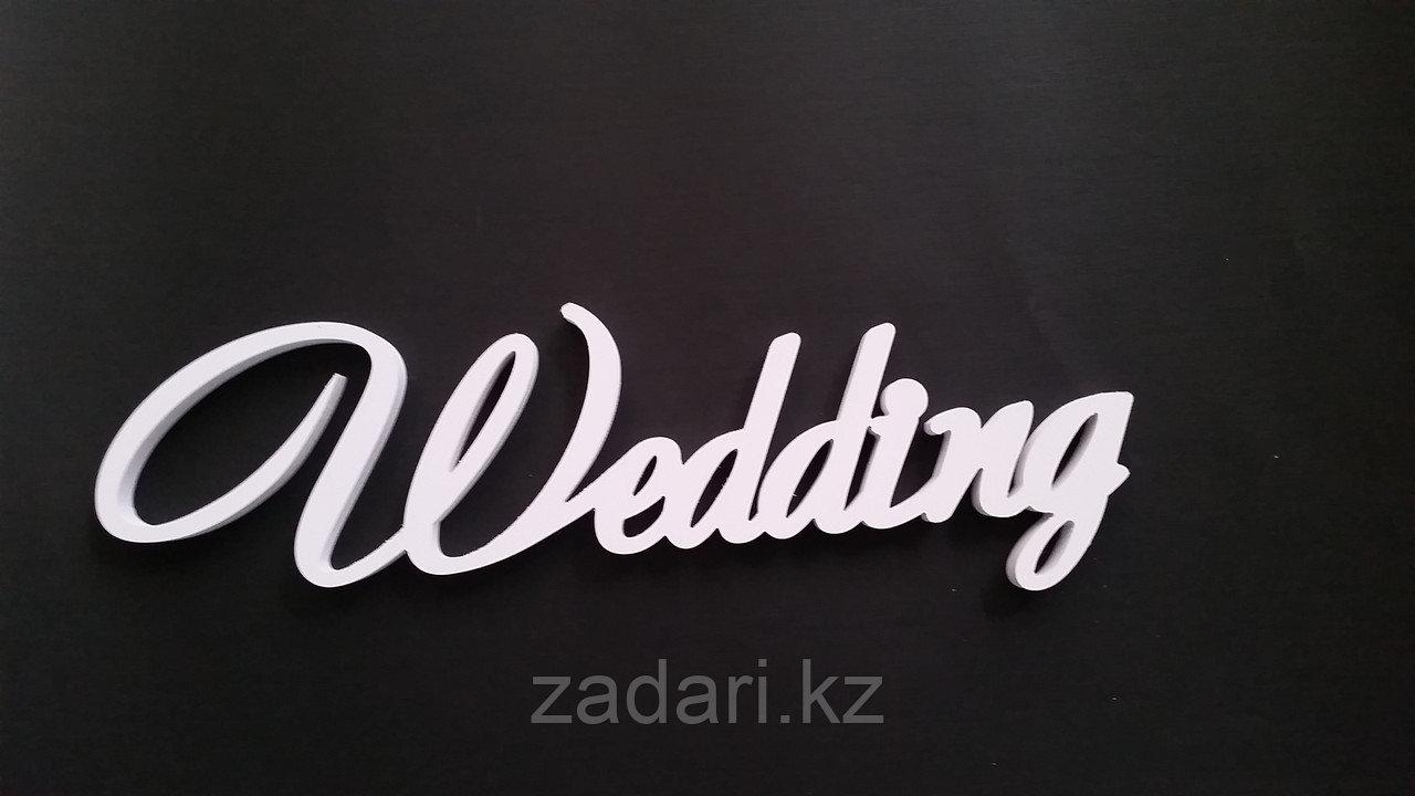 Интерьерные слова Wedding