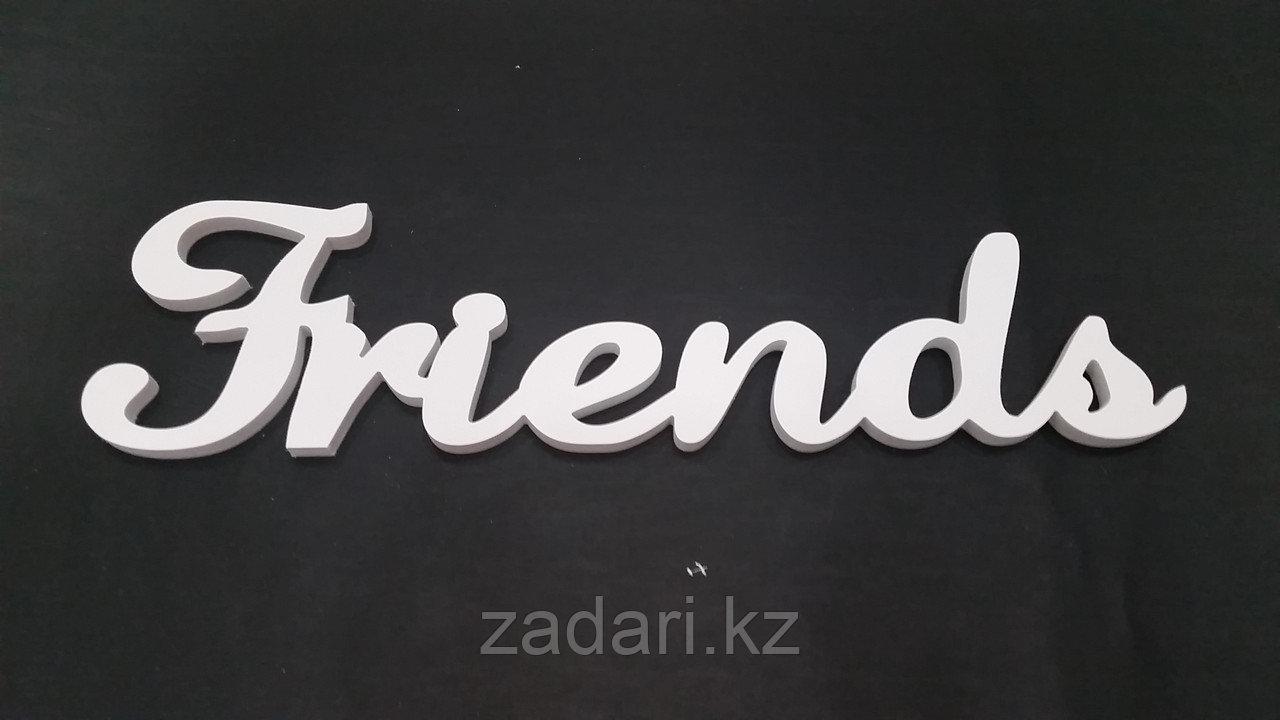 Интерьерные слова Friends
