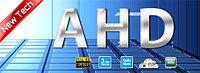 AHD ТЕХНОЛОГИЯ: КАЧЕСТВО 720P/1080P ПО ЦЕНЕ АНАЛОГА!