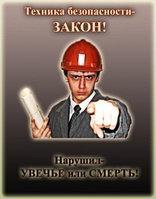 Охрана труда и техника безопасности в организациях промышленности