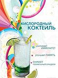 Кислородные коктейли большой ассортимент у себя и на выезд, фото 3