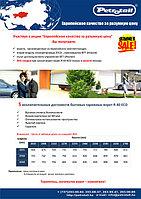 Только в августе месяце -35% на бытовые гаражные ворота