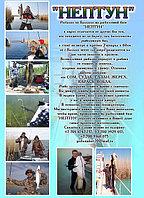 Отдых и подводная охота на озере Балхаш