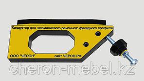 Мебельный шаблон МК-08 для сборки алюм. профилей
