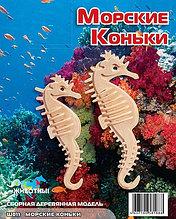 """Сборная модель """"Морские коньки"""" Ш011"""