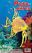 "Сборная модель ""Рыба-Ангел"" цвет. Ш010с"