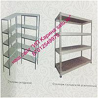 Складские и архивные стеллажи -2500/900/600 на 60кг