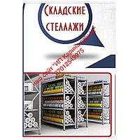 Складские и архивные стеллажи размер 2000/1150/600 на 60кг.
