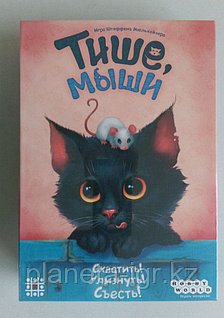 """Настольная игра """"Тише мыши"""""""