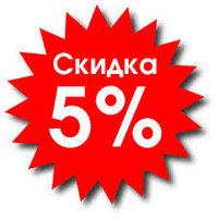 ДОПОЛНИТЕЛЬНАЯ СКИДКА В 5 % за обращение с сайта SATU