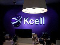 Открытие абонентского отдела Kcell в городе Актобе