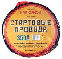 СТАРТОВЫЕ ПРОВОДА 350А (В СУМКЕ)