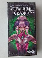 Настольная игра Страшные сказки, фото 1