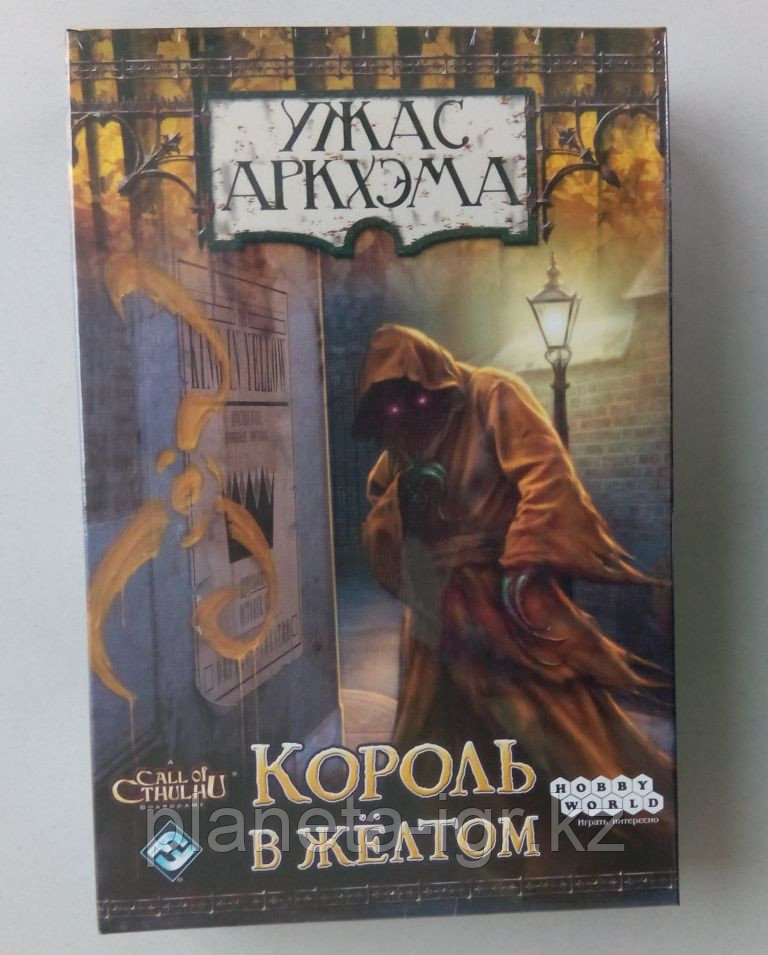 Настольная игра Ужас Аркхема. Король в желтом