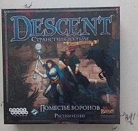 Настольная игра Descent. Поместье Воронов, фото 1