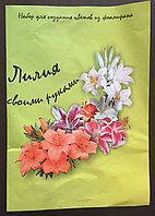 """Фоамиран, набор для создания цветка """"Лилия"""" с инструкцией и инструментами"""