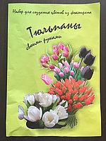 Фоамиран, набор для создания цветов, Тюльпаны из фоамирана