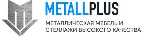 """Компания """"Металл Плюс"""" - металлические стеллажи, шкафы и гардеробные системы!"""