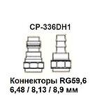 Pro`skit CP-336DH1 Насадка для обжима CP-371 (RG59,6), фото 2