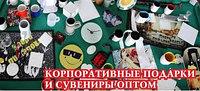 Изготовление сувенирной продукции под заказ