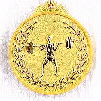 Медаль рельефная ТЯЖЕЛАЯ АТЛЕТИКА (золото), фото 1