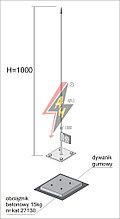 Вольностоящая мачта нгорячего оцинкования на одинарном утяжителе H=1000 mm, цельная, утяжитель 27130, (Ø 0,50 m) – 1,3 кг / 16,3 кг