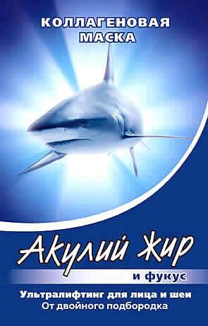 Акулий жир и Фукус,от двойного подбородка
