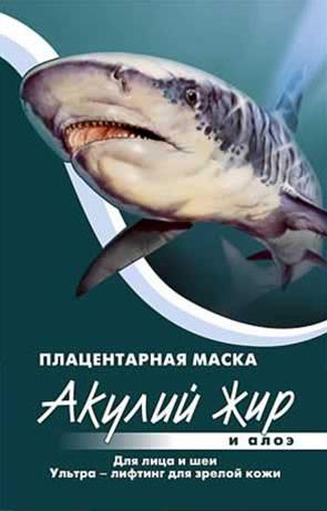 Акулий жир и Алоэ.Ультра-лифтинг для лица и шеи.