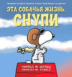 """Детский графический роман """"Снупи. Собачья жизнь"""""""